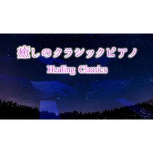 癒しのクラシックピアノ〜Healing Classics~YouTubeプレミア公開決定!!
