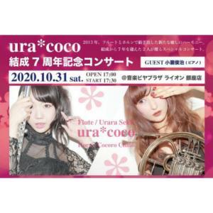 【出演決定】ura*coco 7周年記念ライブ