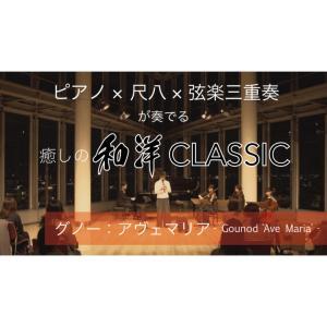 癒し和洋クラシック〜グノー:アヴェ・マリア〜