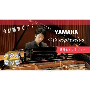 今話題のピアノ「YAMAHA C3X espressivo」を弾いてみた
