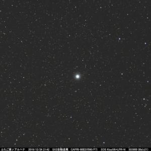 星座を作る星77 ふたご座ガンマ