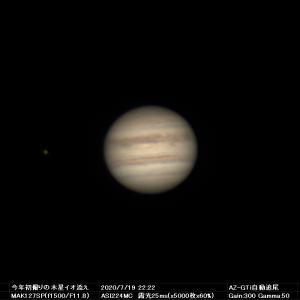 今年初撮りの木星と土星