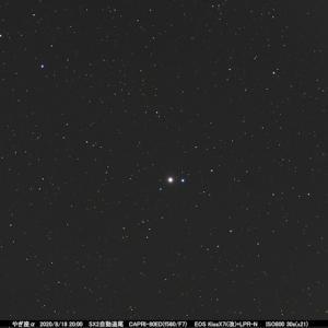 星座を作る星124 やぎ座アルファ