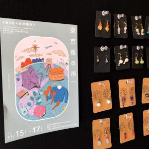 11月15日から17日は東京蚤の市です。