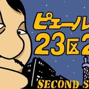 ピエール瀧の23区23時〜セカンドシーズン 豊島区編〜
