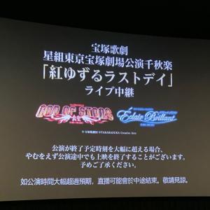 昨日は宝塚歌劇星組、東京公演千秋楽のライブビューイングへ