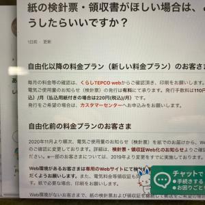 何なんだろう、東京電力のこの上から目線な対応