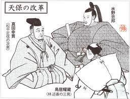 日本史の「ツッパリ」26 時世時節が変わるは悪だ