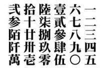 日本史の「微妙」12 日本もじ文字バラエティ