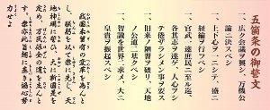 日本史の「世界標準」27 誰が誰に?五箇条の御誓文