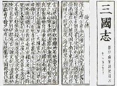 日本史の「事始め」22 平和のコツを体験学習