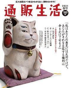 日本史の「付録」15 カタカナ語はとめどなく