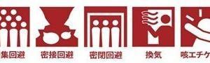 日本史の「忘れ物」30 日本製ワクチン出遅れる