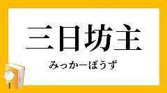 日本史の「誤算」16 三日三月三年限りの栄光
