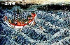 日本史の「事始め」23 諸外国の名名称も漢字で