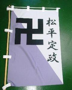 日本史の「誤算」11 狂気の沙汰?領地返上