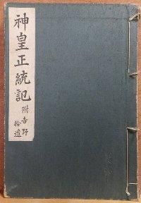 日本史の「列伝」11 御幼帝御用達?の歴史本
