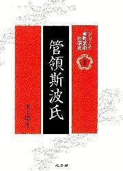 日本史の「トホホ」28 大没落に遭遇した管領家