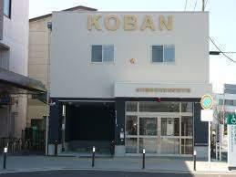 日本史の「世界標準」26 国際派?KOBANの知名度