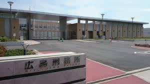 広島刑務所へ行きました。