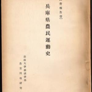 兵庫県農民運動史が届いた