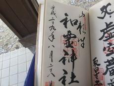 【3巡目-447】 和霊神社、41番龍光寺へ [2017年8月28日]〈その12〉
