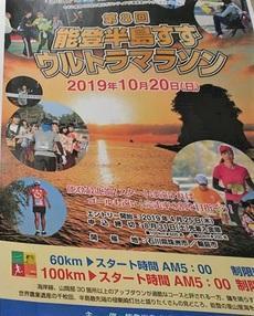 第8回 能登半島すずウルトラマラソン [2019年10月20日]