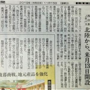 【番外】 高速バス 金沢→岡山・広島線
