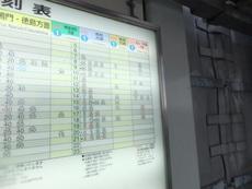 【3巡目-558】 第30回 区切り打ち 出発[2019年3月15・16日]
