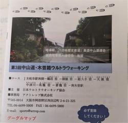 第3回「中山道・木曽路ウルトラフリーウォーキング(100km)」
