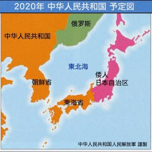 日本は中共社会帝国主義に今や全国家ごと乗っ取られている!覚醒せよ!真の左翼Dr佐野千遥