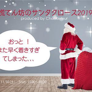 2019クリスマスパーティー!慌てん坊のサンタクロース再来!