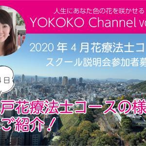 3月に岡山で短期集中花療法士コースを開催します!YOKOKOchvol.20