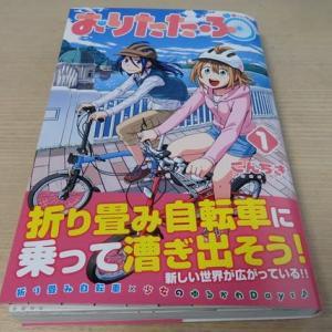 講談社から折り畳み自転車のコミックが発売されました・・・「おりたたぶ」第1巻。