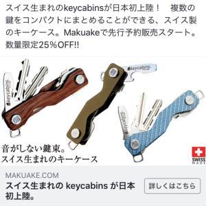 複数のキーをまとめるホルダー・・・キーオーガナイザーとやら。
