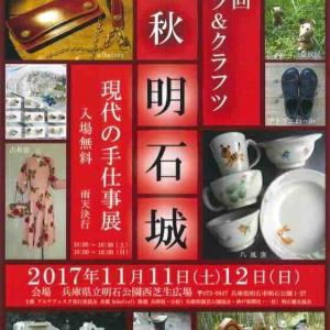 11/11~12 明石城 現代の手仕事展に出展します!