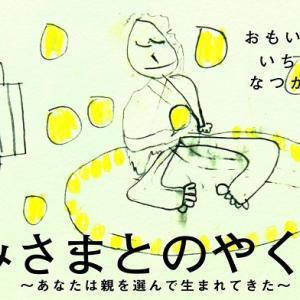 【残席わずか!】12/12かみさまとのやくそく上映会+シェア会(糀おやつ付)