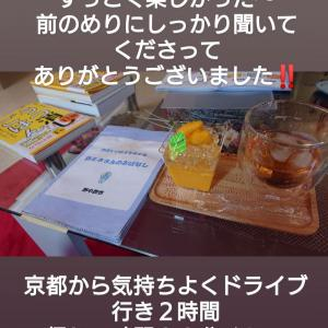 出張in奈良県 鉄ミネラル個別お話会