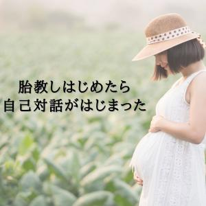 胎教をしはじめたら、自己対話がはじまった