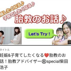 ≪動画≫妊娠&子育てしたくなる♥️胎教のお話!