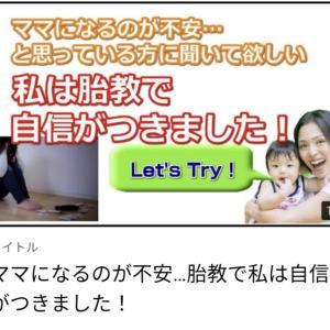 ≪動画≫ママになるのが不安…胎教で自信がつきました!