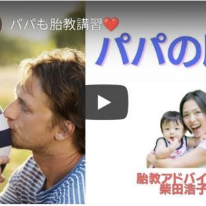 ≪動画≫パパも胎教講習受けようよ!
