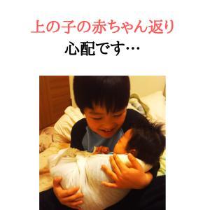 【質問】上の子の赤ちゃん返りが心配なんです