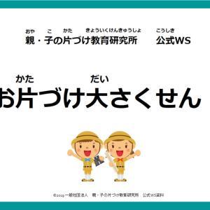 明日(8/2)は、岡山会場!ファミ片夏のワークショップへGOGO!!