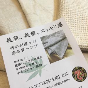 光のヘンプ東京体験会 24日~26日に変更