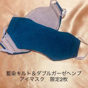 藍染キルト&ダブルガーゼヘンプ