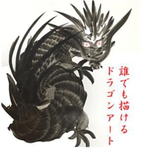 誰でも描けるドラゴンアート