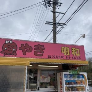「たこやき明和」-たこ焼き 辛子マヨ&ソース