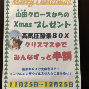 今年もやります・・・クリスマスプレゼント!