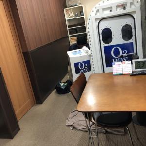酸素BOX復活!